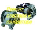 Ремонт стартера генератора Севастополь - Автосервис и услуги в Севастополе