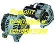 Ремонт стартера генератора Севастополь, фото — «Реклама Севастополя»