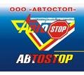 Автослесарь на станцию технического обслуживания - Автосервис / водители в Симферополе