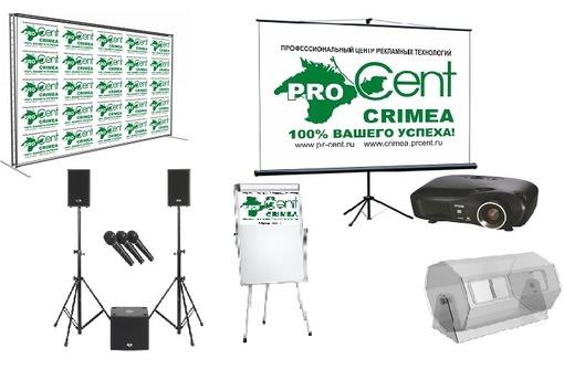 Аренда оборудования для конференций, аренда экрана, проектора, флипчарта г. Севастополь, Крым - Реклама, дизайн, web, seo в Севастополе