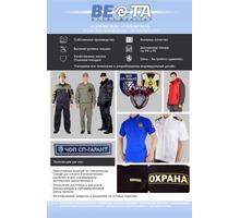Брендирование одежды, рекламная продукция - Ателье, обувные мастерские, мелкий ремонт в Крыму