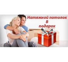 Внимание новосёлы!  Натяжной потолок в подарок - Натяжные потолки в Симферополе