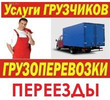 ГРУЗЧИКИ по Бахчисараю, ПОГРУЗКА мебели, ПИАНИНО, выгрузка фур - Грузовые перевозки в Бахчисарае
