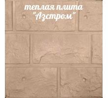 Термопанели для отделки фасадов по низкой цене - Ремонт, отделка в Симферополе