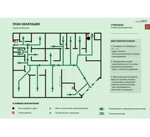 Планы эвакуации на ПВХ, изготовление и печать - Реклама, дизайн, web, seo в Севастополе