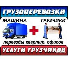 СЛУЖБА ПЕРЕЕЗДА. опытные ГРУЗЧИКИ. межгород. - Грузовые перевозки в Крыму