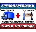 СЛУЖБА ПЕРЕЕЗДА. опытные ГРУЗЧИКИ. межгород. - Грузовые перевозки в Керчи