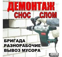 ДЕМОНТАЖ КВАРТИР помещений - Ремонт, отделка в Крыму