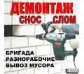 ДЕМОНТАЖ КВАРТИР помещений - Ремонт, отделка в Керчи