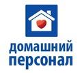Домашние помощники, (персонал) - Сервис и быт / домашний персонал в Симферополе