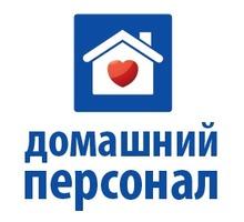 Сиделка с мед. образованием - Сервис и быт / домашний персонал в Симферополе