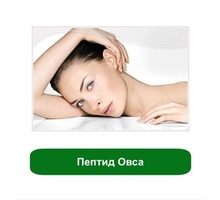 Натуральные компоненты для красоты - Косметика, парфюмерия в Симферополе