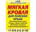 Мягкая кровля для плоских крыш - Кровельные материалы в Крыму