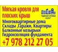 Выполним монтаж, демонтаж, полный и частичный ремонт плоских крыш - Кровельные материалы в Крыму