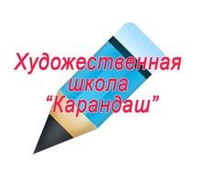 """Художественная школа """"Карандаш"""" - Детские развивающие центры в Крыму"""