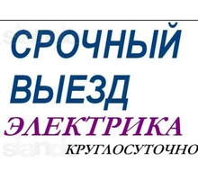 Электрик северная сторона круглосуточно - Электрика в Севастополе