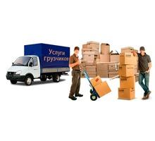 Офисные переезды под ключ! Перевозка, погрузка, хранение - Грузовые перевозки в Крыму