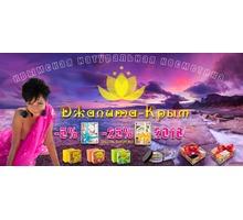 Натуральная крымская косметика - интернет магазин Джалита-Крым - Косметика, парфюмерия в Крыму
