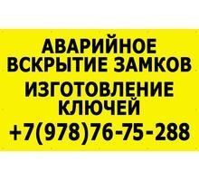 Крым,Судак.Аварийное вскрытие замков - Ателье, обувные мастерские, мелкий ремонт в Судаке