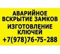 Крым,Судак.Аварийное вскрытие замков - Ателье, обувные мастерские, мелкий ремонт в Крыму