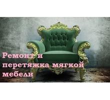 Ремонт, перетяжка мебели любой сложности в Симферополе и Крыму – новая жизнь любимых вещей - Сборка и ремонт мебели в Симферополе
