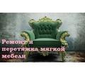 Ремонт, перетяжка мебели любой сложности в Крыму – новая жизнь любимых вещей - Сборка и ремонт мебели в Симферополе