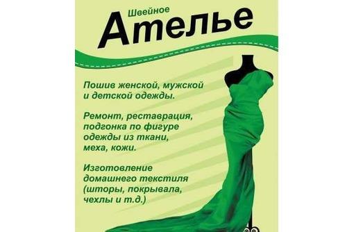 Услуги Мастерской-Ателье Севастополь, фото — «Реклама Севастополя»