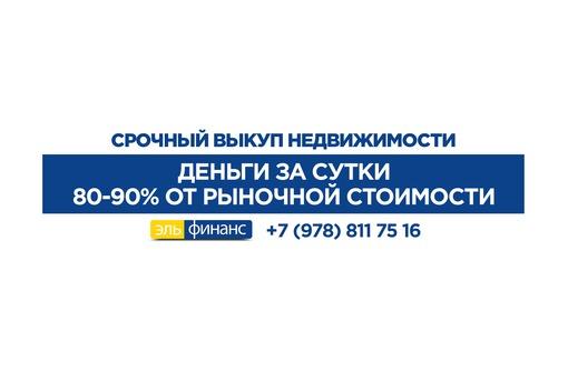Срочный выкуп недвижимости в Севастополе, фото — «Реклама Севастополя»