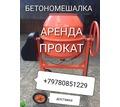Бетономешалка в аренду прокат всего 300р - Инструменты, стройтехника в Евпатории
