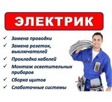 Услуги электрика, электромонтажные работы. - Электрика в Евпатории