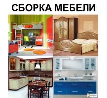 Сборка кухонной и корпусной мебели - Сборка и ремонт мебели в Евпатории