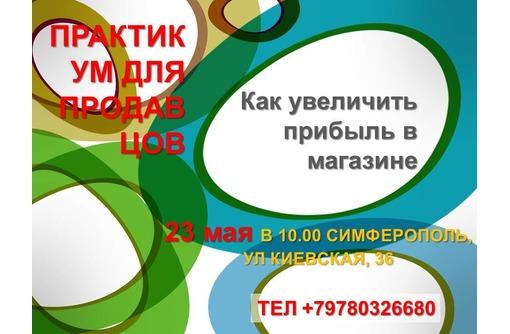 Как увеличить продажи в розничном магазине - практикум, фото — «Реклама Севастополя»