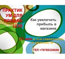 Как увеличить продажи в розничном магазине - практикум - Семинары, тренинги в Севастополе