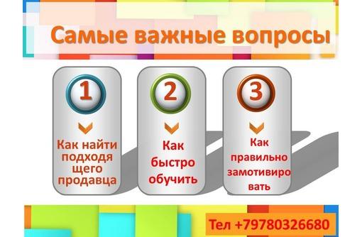 Как управлять персоналом магазина - практикум для управляющих и владельцев - Семинары, тренинги в Севастополе