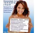 Лифтинг груди (подтяжка) - восстановление нормальной высоты груди, улучшение размера и контуров. - Медицинские услуги в Крыму