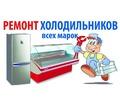 Ремонт кондиционеров и холодильников Щёлкино - Кондиционеры, вентиляция в Щелкино