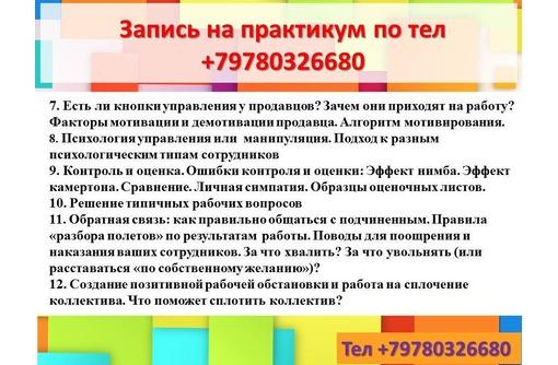 Как управлять персоналом магазином? - практикум для управляющих и владельцев розницы - Семинары, тренинги в Севастополе