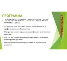 Мастерство коммуникаций в розничной торговле - практикум для продавцов - Семинары, тренинги в Севастополе
