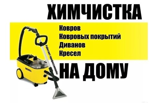 Уборка, химчистка, дезинфекция в Крыму –наша клининговая компания: на страже чистоты! - Вывоз мусора в Феодосии