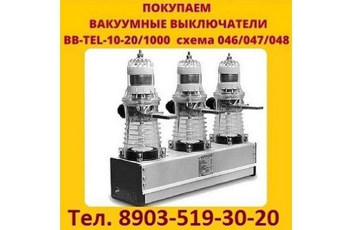 Купим Вакуумные выключатели BB/TEL-10-20 BB/TEL-10-20 на 1000-2000А, фото — «Реклама Севастополя»