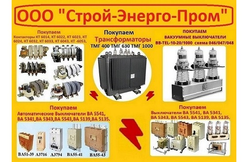 На постоянной основе покупаем электрооборудование автоматические выключатели ВА 5541, 5543 - Покупка в Севастополе