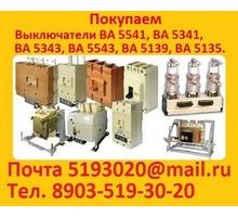 Куплю выключатели ВА 5541,ВА 5341,ВА 5343,ВА 5543,ВА 5139,ВА 5135. С  хранения и  б/у. - Покупка в Севастополе