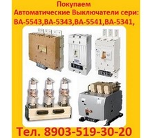 Постоянно покупаю выключатели ВА5541-1000А в любом состоянии. - Покупка в Севастополе