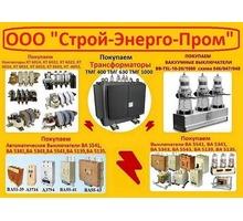Куплю  выключатели. АВ2М4С от 200А. до 400А. АВ2М10С от 500А. до 1000А. АВ2М15С от 800А. до 1500А. - Покупка в Севастополе