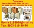 Купим  на постоянной основе  Автоматические Выключатели ВА-5543 1600А, фото — «Реклама Севастополя»