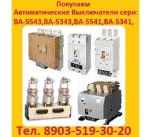 Постоянно покупаем автоматические выключатели ВА-53-43/2000А: ВА5543 1600А; - Покупка в Севастополе