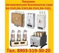 Постоянно покупаем автоматические выключатели ВА 5543, ВА5343, ВА 5541, ВА5341: - Покупка в Севастополе