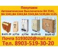 Покупаем выключатели ВА 5541, С хранения, и б/у, любой комплектации и в любом состоянии. - Покупка в Севастополе