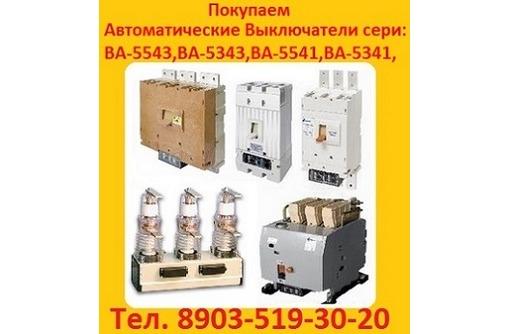 Купим Автоматические выключатели ВА 5135, ВА 5237, ВА 5735, ВА 5739 С хранения, и б/у,, фото — «Реклама Севастополя»
