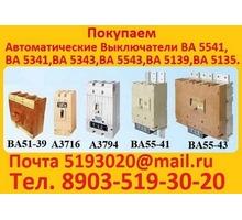Покупаем Выключатели  А 3144, А 3716, А 3726, А 3775 - Покупка в Севастополе